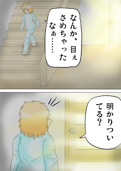 連載web漫画ふぁりはみ4 10p