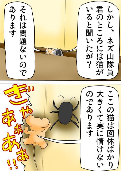 台所をよじ登るネズミとゴキブリ ふわもふケモノ家族連載web漫画四十二話9p