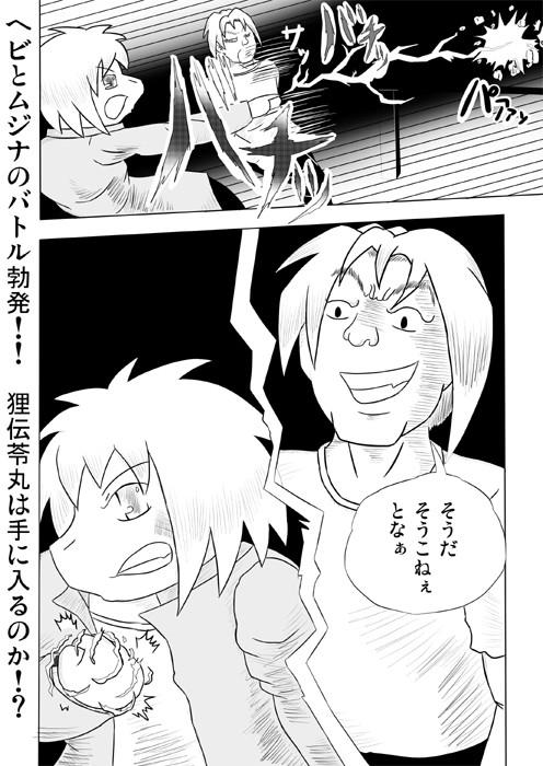 ケモノケ2 18p