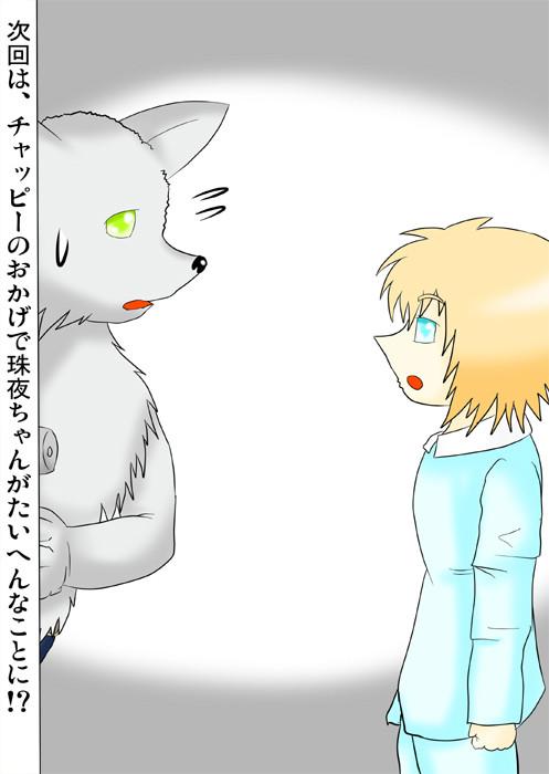連載web漫画ふぁりはみ4 22p