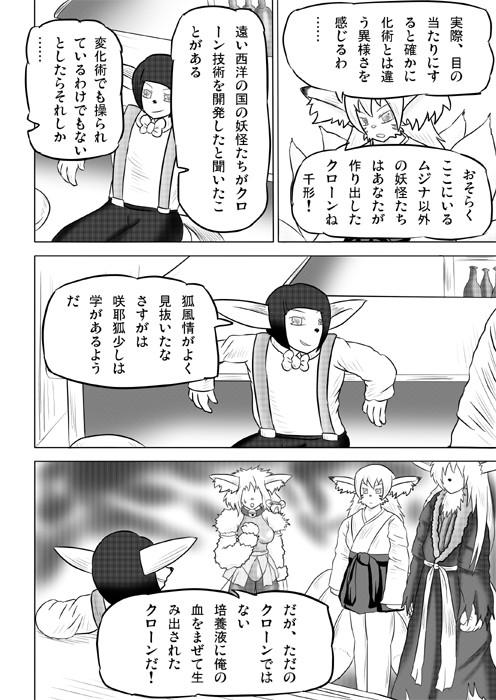 連載web漫画ケモノケ35 12p