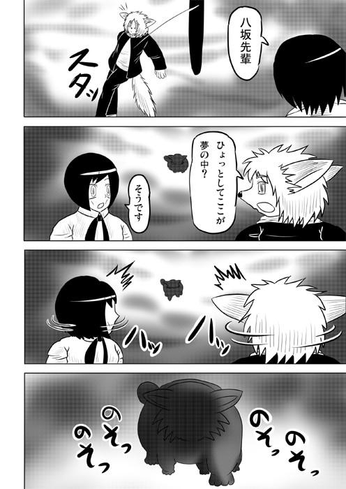連載web漫画ケモノケ46 4p
