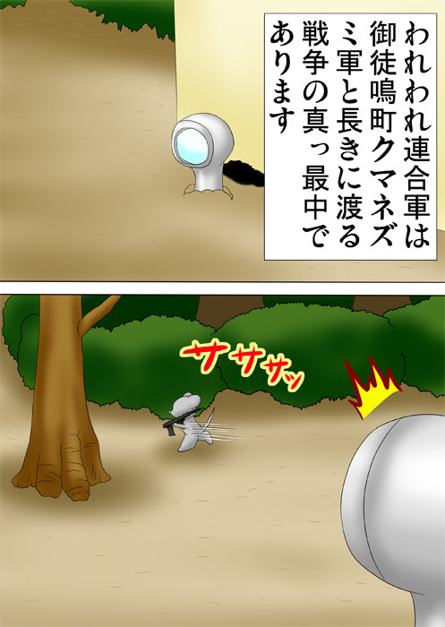 走り抜ける機関銃を持ったネズミ ふわもふケモノ家族連載web漫画四十二話4p