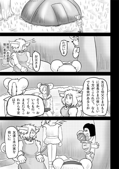 連載web漫画ケモノケ31 11p