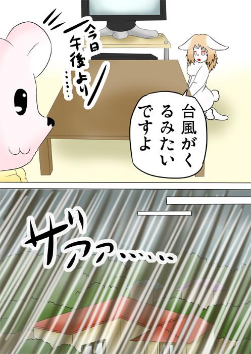 訪れる台風 連載web漫画 11p