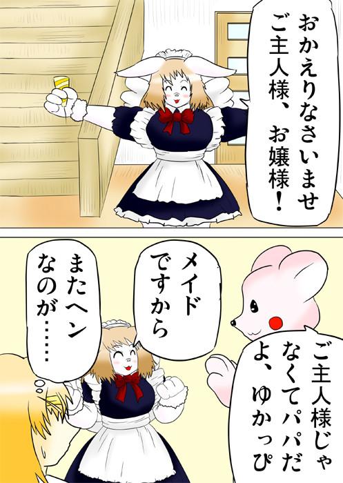 連載web漫画ふぁりはみ1 16p