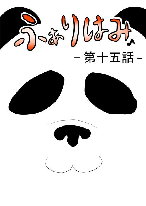パンダの顔アップサブタイトルページ ふわもふケモノ家族連載web漫画ふぁりはみ十五話1p