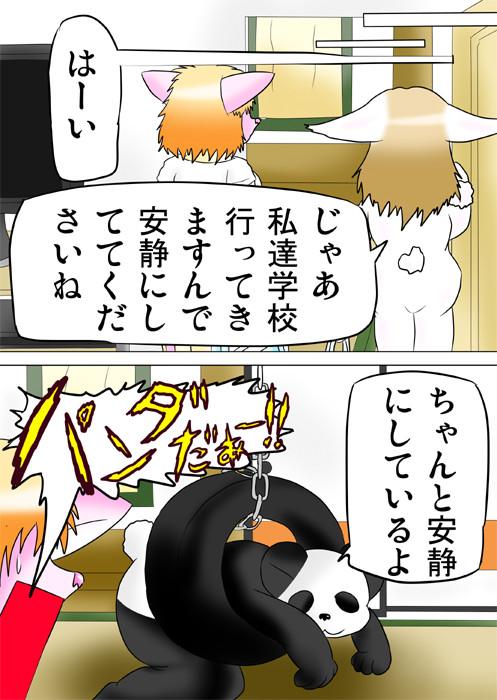 タイヤで安静にするパンダ ふわもふケモノ家族連載web漫画ふぁりはみ十五話10p