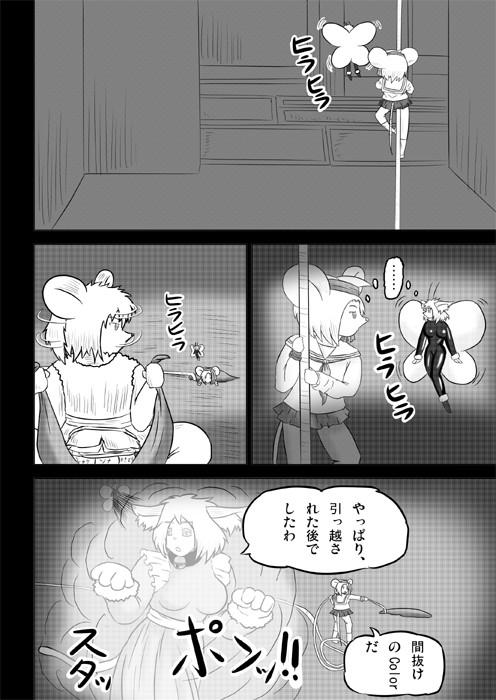 連載web漫画ケモノケ30 2p