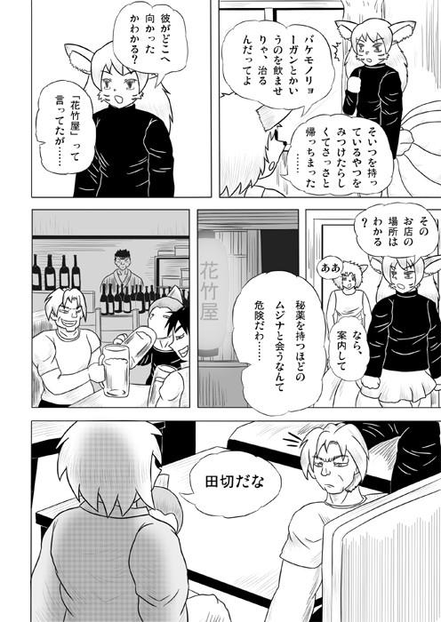ケモノケ2 16p