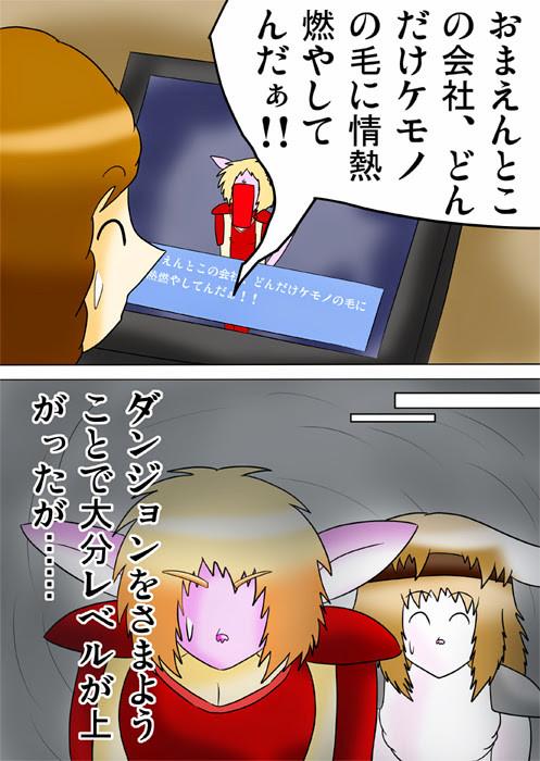 モニタ確認するロボット娘につっこむ猫化少女 ふわもふケモノ家族連載web漫画二十一話16p
