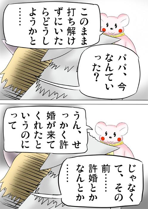 許婚であることを改めて聞く猫化少女連載web漫画 4p