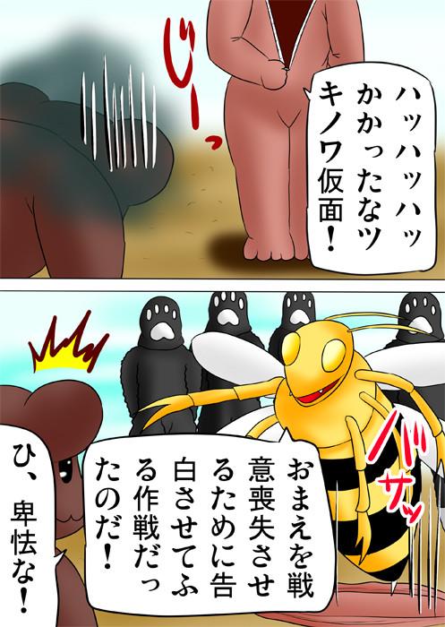 メス熊の着ぐるみを脱ぐミツバチ怪人 ふわもふケモノ家族連載web漫画第五十四話7p