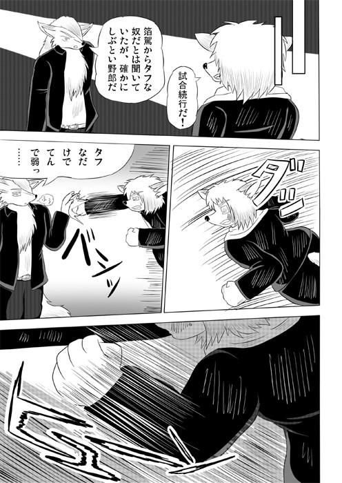 連載web漫画ケモノケ13 17p