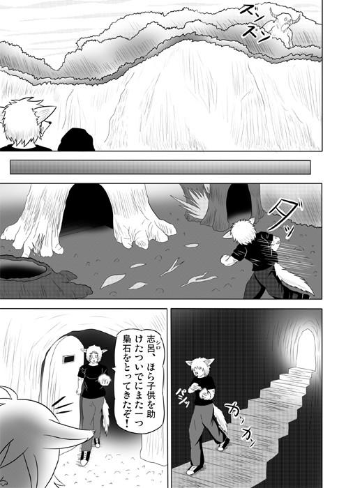 連載web漫画ケモノケ23 9p