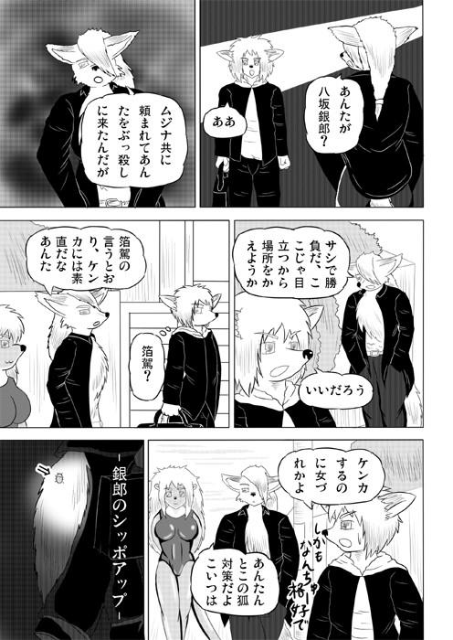 連載web漫画ケモノケ11 17p