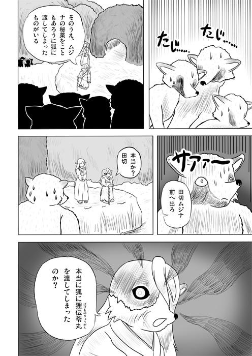 連載web漫画ケモノケ5 4p