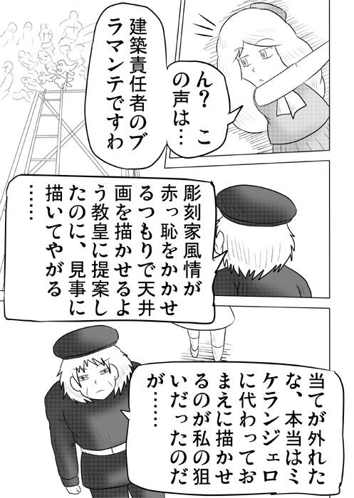 ゆるふわルネッサンスパロディweb漫画「ダヴィンチたん」第五話13p