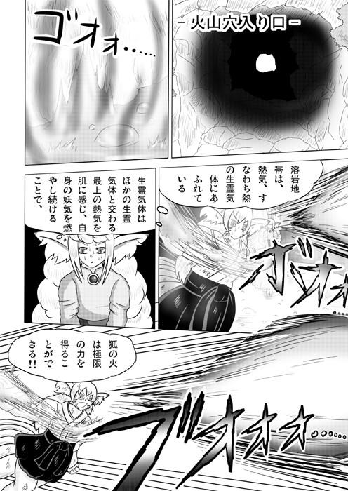 連載web漫画ケモノケ18 2p