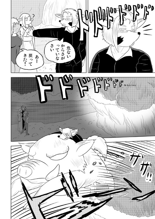 連載web漫画ケモノケ11 8p
