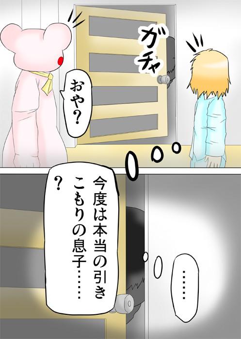 連載web漫画ふぁりはみ4 18p