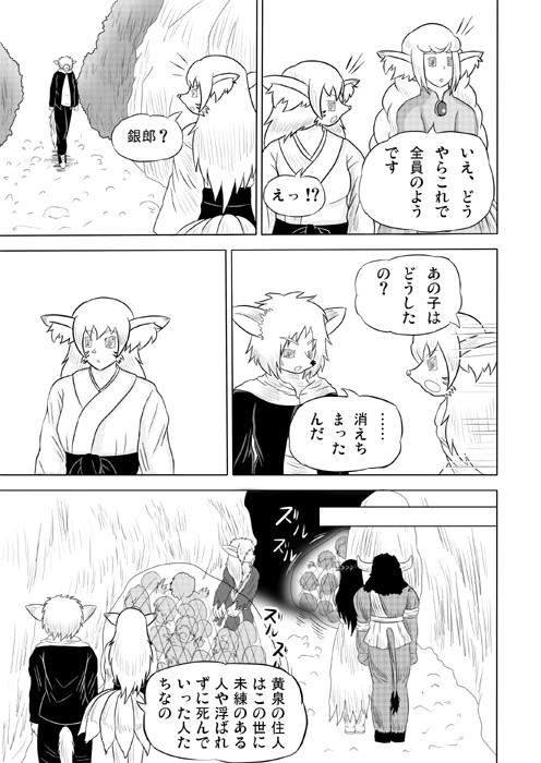 連載web漫画ケモノケ21 5p