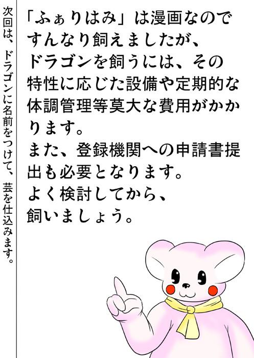 ドラゴンの飼い方に関する注意書き ふわもふケモノ家族連載web漫画三十一話20p