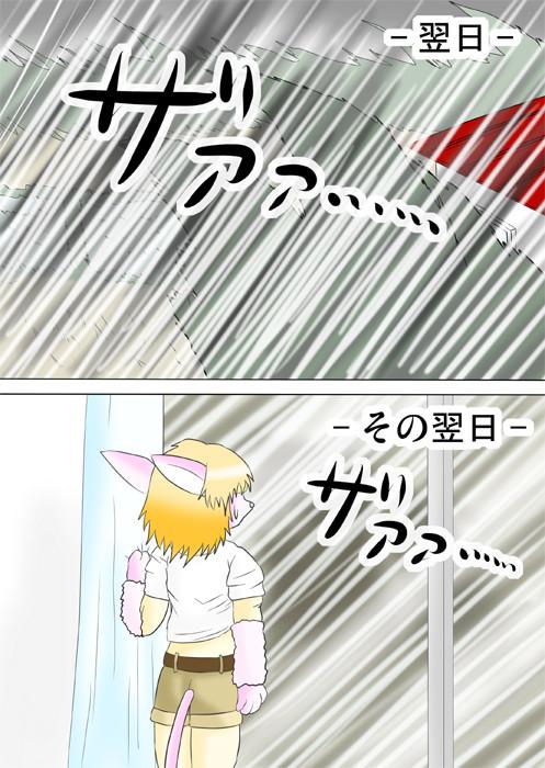 続く台風を窓から眺める猫化少女 連載web漫画 15p