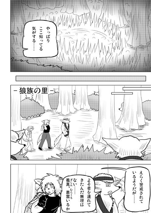 連載web漫画ケモノケ54 14p