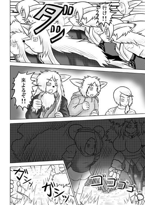 連載web漫画ケモノケ37 12p