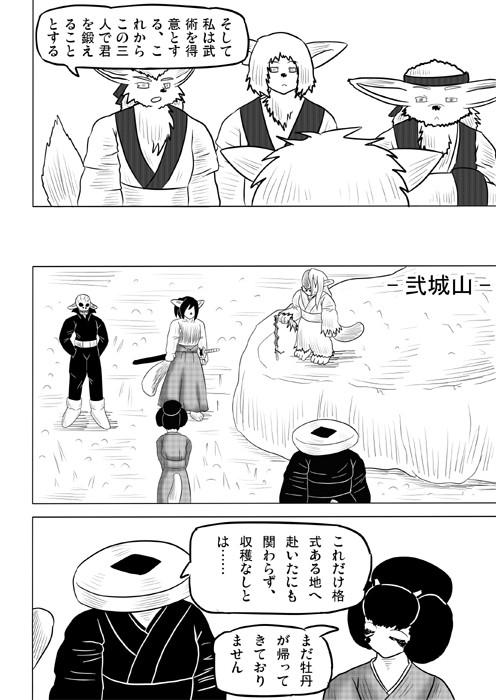 連載web漫画ケモノケ54 16p