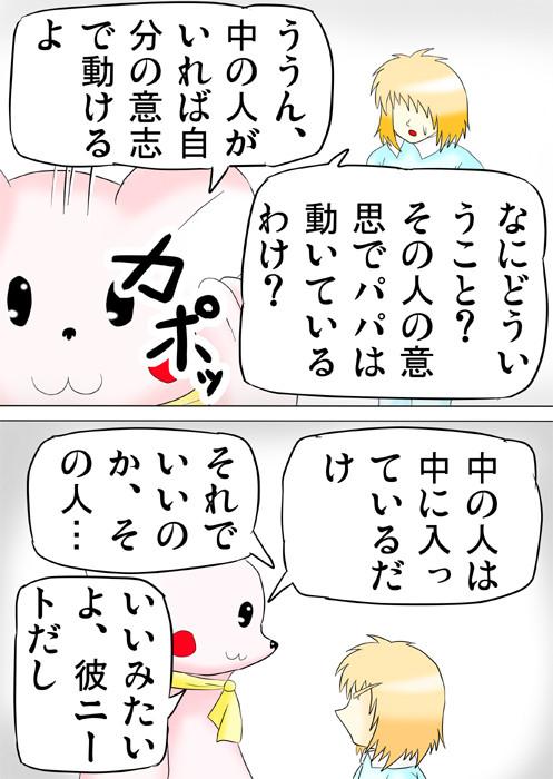 連載web漫画ふぁりはみ4 16p