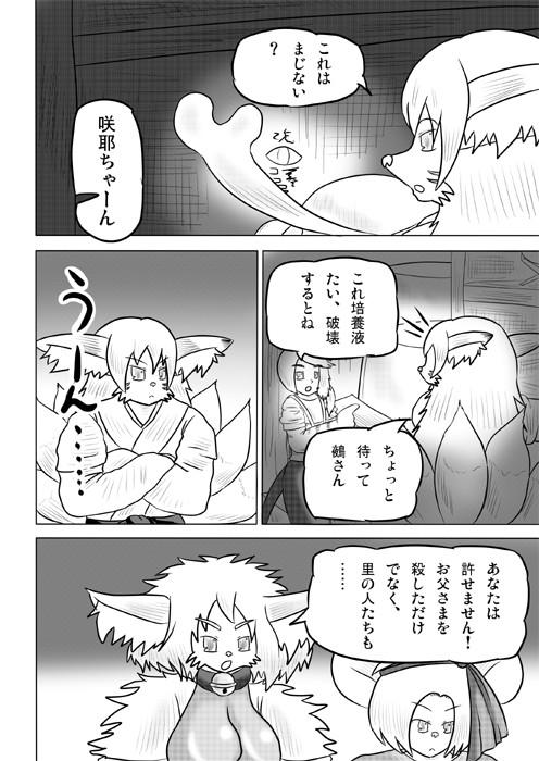 連載web漫画ケモノケ41 16p