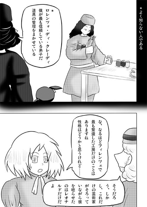 連載web漫画ダヴィンチたん 9p