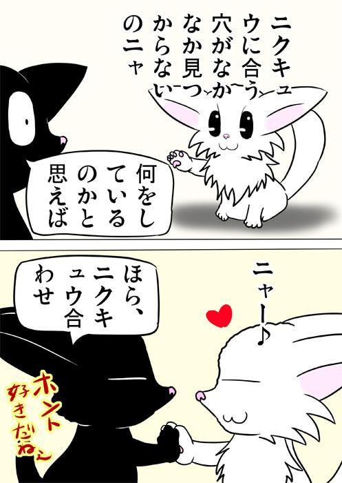 黒猫の前足と肉球を合わせるマンチカン猫 ふわもふ猫の日常四コマweb漫画277話2p