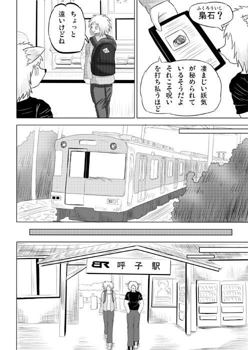 連載web漫画ケモノケ21 10p