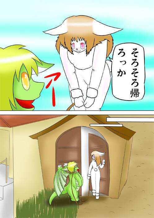 ドラゴンの小屋の扉を開けるウサギ娘 不条理獣人家族連載web漫画第五十五話17p