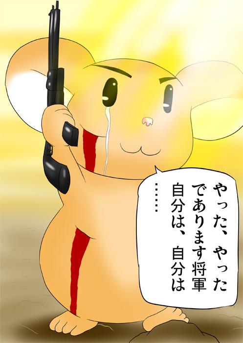 血と涙を流しながら機関銃を掲げるネズミ ふわもふケモノ家族連載web漫画四十二話19p