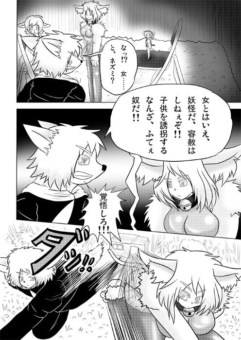 連載web漫画ケモノケ27 8p