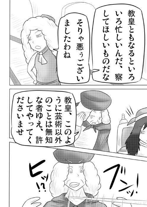 ゆるふわルネッサンスパロディweb漫画「ダヴィンチたん」第五話4p