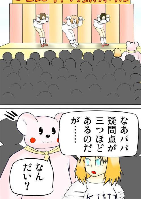 連載web漫画ふぁりはみ3 3p