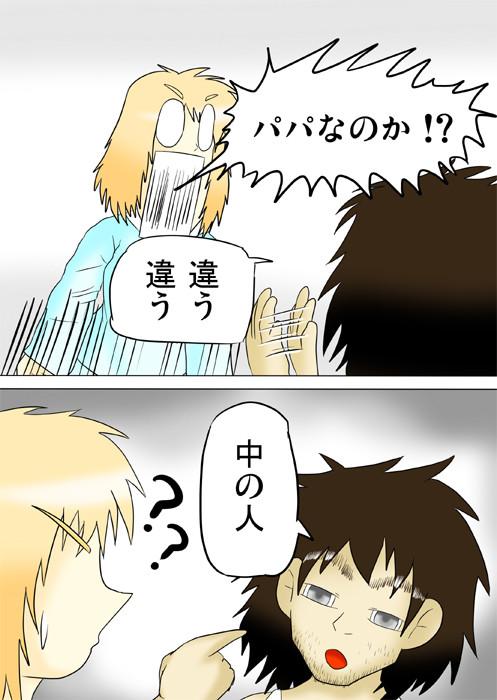 連載web漫画ふぁりはみ4 14p