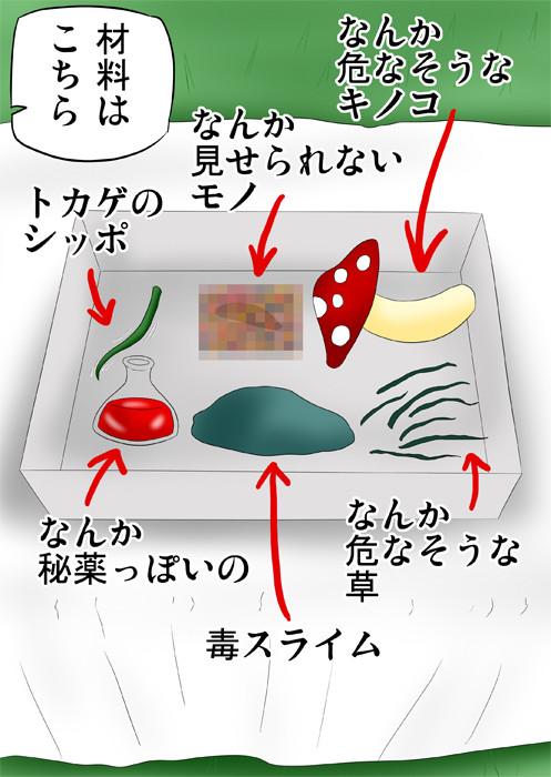 怪しげな食材 ふわもふケモノ家族連載web漫画三十九話11p