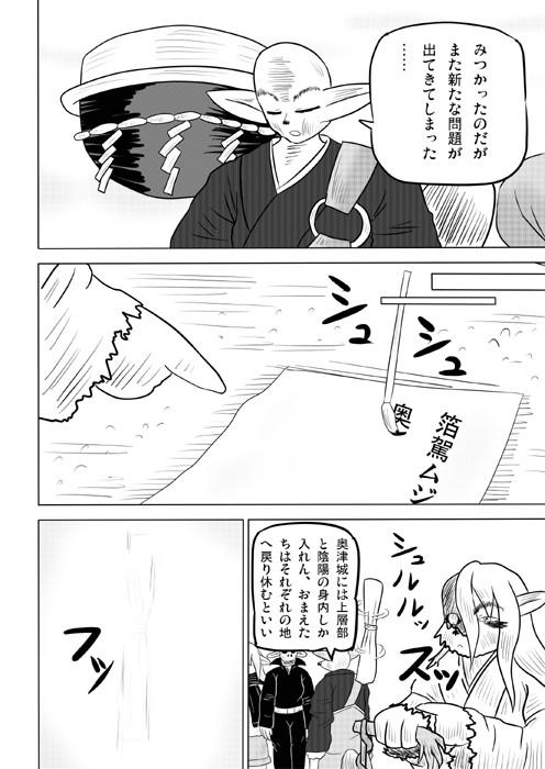 連載web漫画ケモノケ56 4p