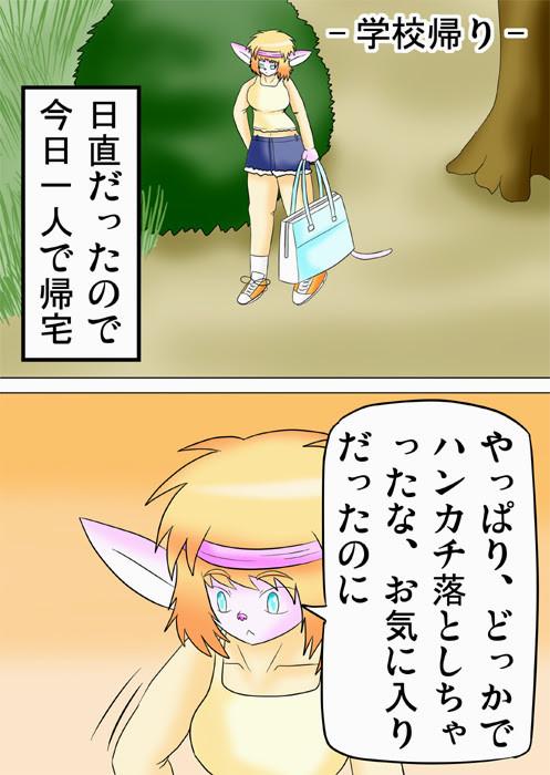 一人で学校帰りの猫化少女 ふわもふケモノ家族連載web漫画二十四話2p