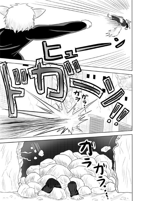 連載web漫画ケモノケ14 13p