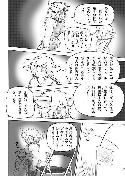 連載web漫画ケモノケ27 6p