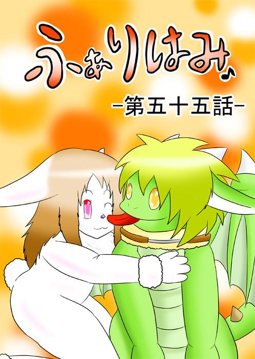 抱き付くウサギ娘の頬をなめる西洋ドラゴン 不条理獣人家族連載web漫画第五十五話1p