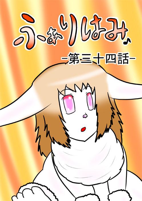 デフォルメ化ウサギ娘 ふわもふケモノ家族連載web漫画三十四話1p