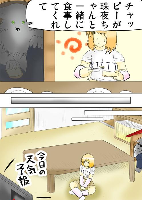 ふわもふケモノ家族連載web漫画ふぁりはみ第五話7p